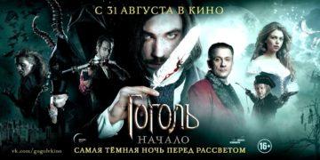 Гоголь. Начало