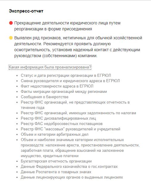 Контур-Фокус