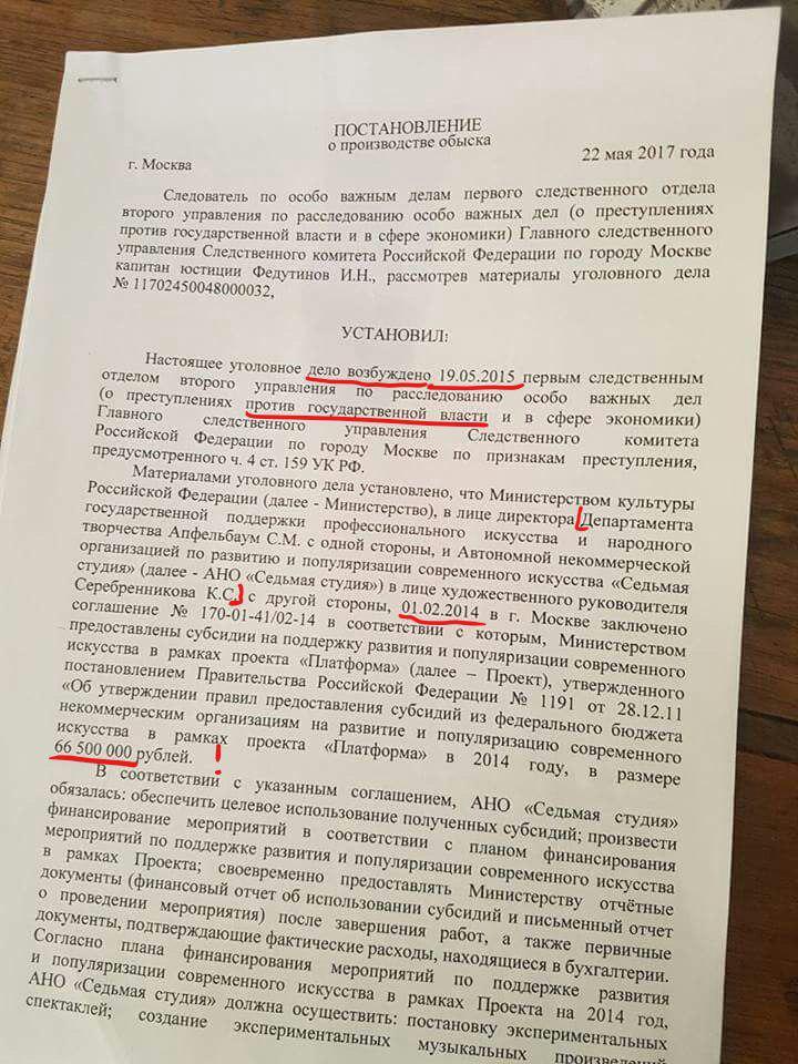 Дело Серебренникова