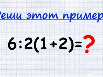 Реши этот пример
