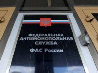 ФАС проверит ранжирование сайтов в поисковой выдаче Google и Яндекс