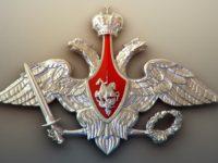 Минобороны РФ
