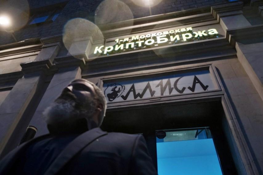 Московская криптобиржа