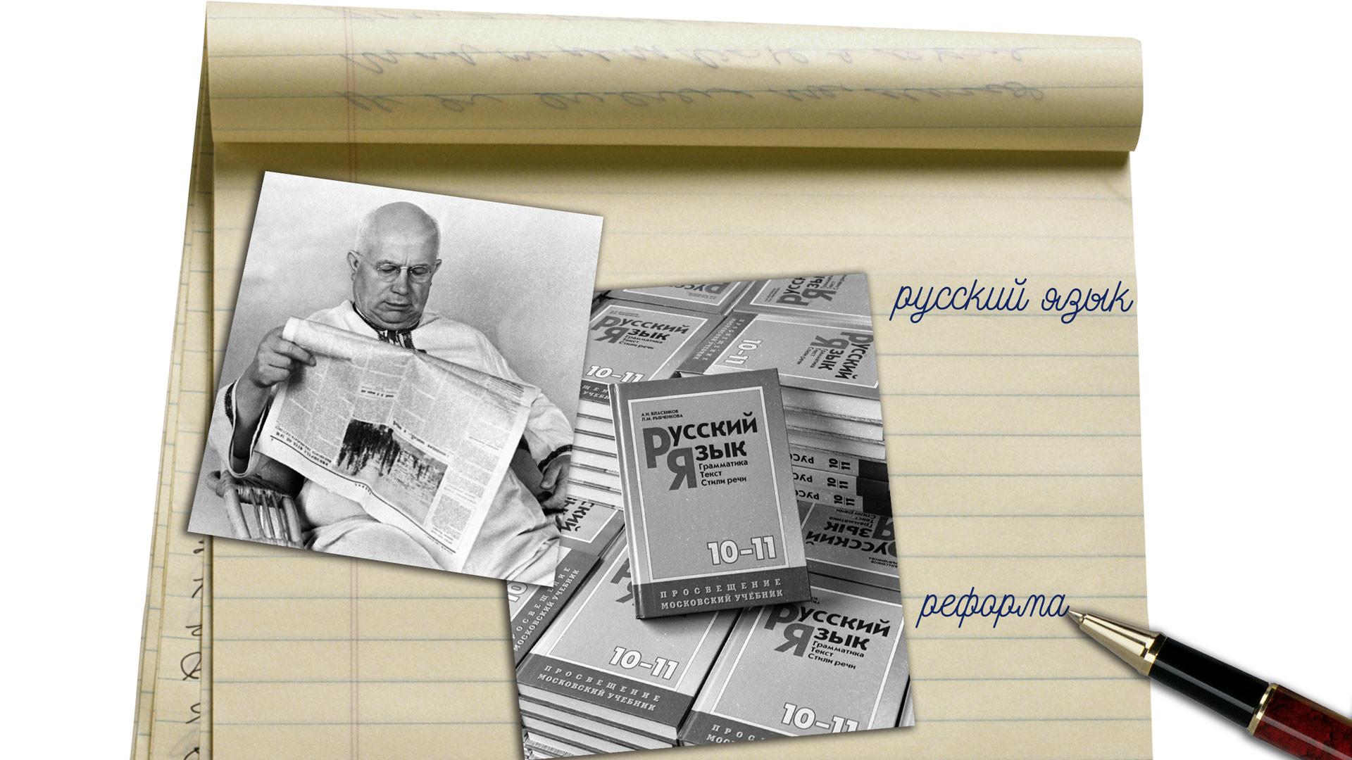 Вторая реформа русского языка