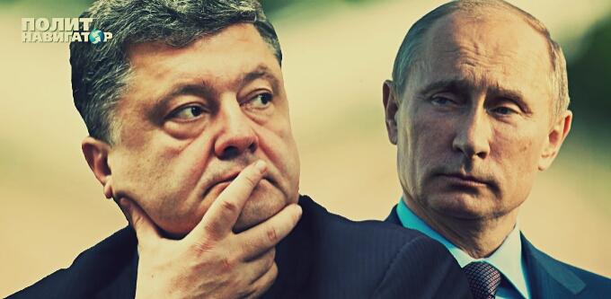 Путин опять переиграл Порошенко