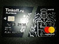 Карты Тинькофф банка режут ножницами