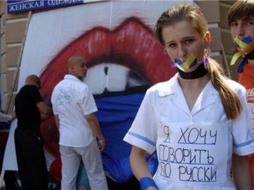 Русский язык в на Украине