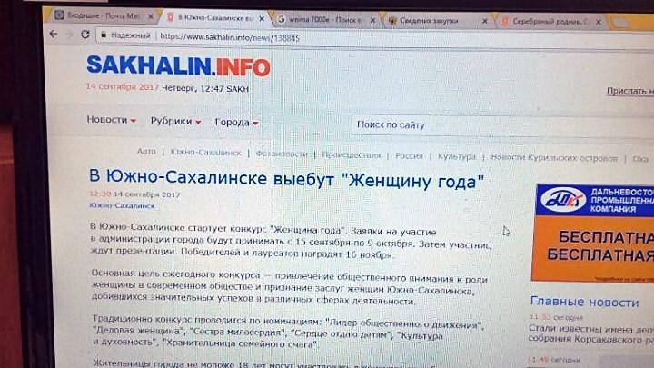 В Южно-Сахалинске выебут женщину года