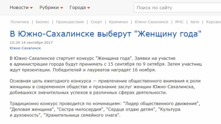 В Южно-Сахалинске выерут женщину